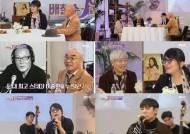 [리뷰IS] '배철수잼' 첫방, 이장희X정미조와의 따뜻한 추억여행