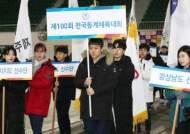 '코로나 바이러스 우려' 전국동계체전 개폐회식 미개최