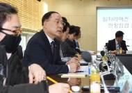 홍남기 김상조, 7일 현대차 롯데 CEO와 회동...신종 코로나 지원책 논의