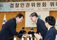 """검찰인권위원회 발족…윤석열 검찰총장 """"쓴소리 마다 말라"""""""