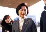"""추미애 '靑선거개입' 공소장 비공개에···참여연대도 """"논리 궁색"""""""