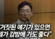 """[영상] """"내 말이 거짓이면 감방 가도 좋다"""" 이국종의 작심발언"""