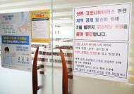 """""""신종 코로나로 침체한 지역경제 살리자""""… 자치단체 구내식당 운영 중단"""