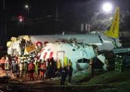 세 동강 난 터키 여객기, 사망자 3명…조종사 한국인 아니다