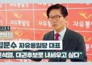 """[정치언박싱] 전광훈 손잡은 김문수 """"윤석열 영입해 대권후보 세우고 싶다"""""""