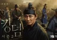 넷플릭스 '킹덤' 시즌 2, 3월 13일 공개..살아남을 자 누구인가