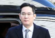 """이재용 파기환송심 14일 재판 연기…""""준법감시제 의견 내라"""""""