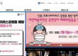 대전 예술의전당 '한달 폐쇄'…거세지는 코로나 영향