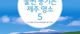 [<!HS>카드뉴스<!HE>] 봄 분위기 물씬 풍기는 제주 명소 5