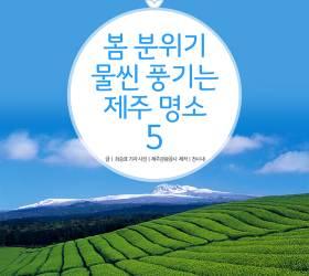 [카드뉴스] 봄 분위기 물씬 풍기는 제주 명소 5