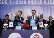 LS그룹, 베트남 프로축구 1부 리그 공식 후원 계약 체결