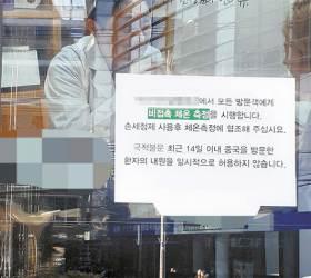 "<!HS>유커<!HE> 빨아들이던 강남 성형병원들 ""중국인 당분간 안 받는다"""