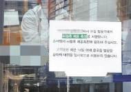 """유커 빨아들이던 강남 성형병원들 """"중국인 당분간 안 받는다"""""""