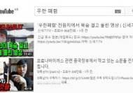 """""""신종코로나 영상 돈 못 번다"""" 유튜브, 광고 수익 길 막았다"""