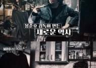 OCN, 아카데미 특수에 다큐 '봉준호 장르가 되다' 편성