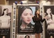 """신혜선, 팬들의 쌀 화환 선물에 귀요미 손하트 """"감사합니다"""""""