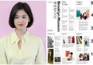 송혜교·서경덕 교수, 美뉴욕 브룩클린 미술관 '한국어 안내서 기증'