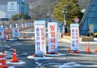 아산 격리된 우한 교민 2번째 확진···신종코로나 국내 24명