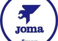 전자랜드, 8일 현대모비스전 홈경기서 'JOMA 스페셜 데이' 진행