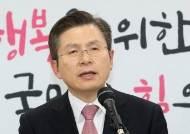 """황교안 """"정권심판 1번지"""" 종로 출마···이낙연과 '빅매치' 성사"""
