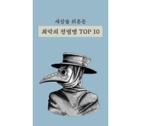 [30초 중국 <!HS>읽기<!HE>] <!HS>세상<!HE>을 뒤흔든 최악의 전염병 TOP10