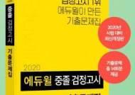 """에듀윌 """"중졸 검정고시 공부, 베스트셀러 1위 기출문제집 선택"""""""