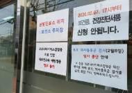 """서대문보건소 오전 진료 재개…""""의사 결원 3명인데 구하기 어렵다"""""""