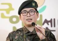 """변희수 전 하사, 법적 성별정정 허가 마쳐…""""여군 복무 못할 이유 없어"""""""