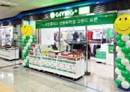 '밀알복지재단 나눔스토어' 기빙플러스 11호 선유도역점 오픈