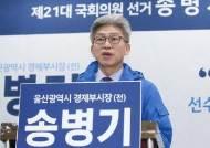 """송병기 """"재판 이후에도 신변에 변화 없을 것"""" 총선 출마 선언"""