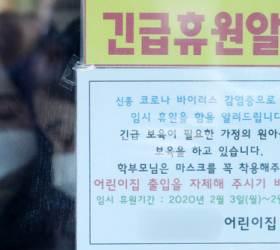 시흥시 어린이집 이어 <!HS>사립유치원<!HE> 휴업, 고교 3곳도 학사일정 종료