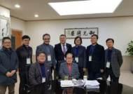 전국대학교양교육협의회, 건양대서 2020년 상임집행이사회 개최