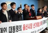 """변호사 475명 시국선언 """"文, 울산선거 개입 확인땐 탄핵사유"""""""