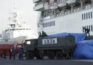 공포의 일본 크루즈선…확진자 하루 65명 늘어 135명