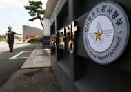 """군인 휴대전화 28만건 불법감청한 전 기무사 대령 """"혐의 부인"""""""
