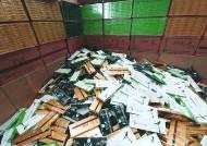 '컨테이너 1대 규모' 담배 70만갑 걸렸다, 역대 최대 밀수 적발