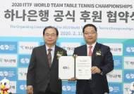 하나은행, 세계탁구선수권대회 타이틀 스폰서십 협약