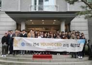 """연세대학교 """"제7기 Young CEO 과정(YYCP)"""""""