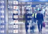 """정부 """"일본ㆍ베트남ㆍ싱가포르 등 6곳 '여행 최소화' 권고"""""""