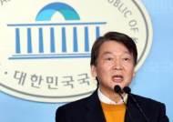 """안철수 """"공수처 기소권 폐지·추미애 탄핵 추진"""""""