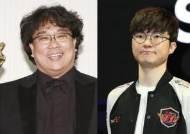 봉준호·BTS와 함께 '한국 5대 국보'로 꼽힌 페이커, 누구?