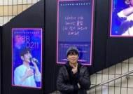 """폴킴, 생일 전광판 앞 귀여운 미소 """"고맙습니다"""""""