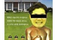 포스터에 봉준호 박물관까지…정치권도 기생충 마케팅 봇물