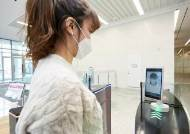 코로나에 출근카드·지문 접촉 께름칙…얼굴인식 시스템 '반색'