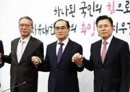 """하태경, 태영호 한국당 입당에 """"그 용기에 박수…남북관계 큰 도움"""""""