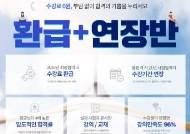 """에듀윌 """"주택관리사 커리큘럼 '환급+연장반' 모집"""""""