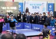 하나은행, 세계탁구선수권 '키다리 아저씨'