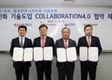 한국동서발전, 발전소 운영 무인화 속도 낸다…기술도입 협약식 개최