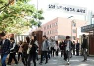 코로나 취업한파···10대 그룹, 상반기 채용 일정도 못잡았다