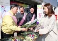 신종코로나 직격탄 화훼농가 살리자… 자치단체 '꽃나발 나눔' 동참